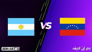 مشاهدة مباراة الأرجنتين وفنزويلا بث مباشر اليوم بتاريخ 04-09-2021 في تصفيات كأس العالم
