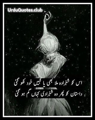 shezadi poetry urdu