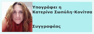 Περισσότερα από την Κατερίνα Σωπύλη-Κονίτσα