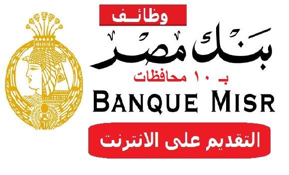 """بنك مصر يعلن فتح باب التوظيف بالمحافظات """" للذكور والاناث """" حتى 23 / 9 / 2017 - تقدم الكترونياً الآن"""