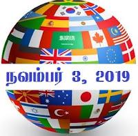 TNPSC Current Affairs November 2019