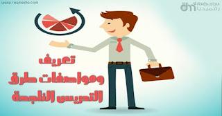 teaching-methodology-arabic