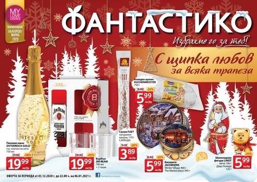 Коледен Каталог на ФАНТАСТИКО