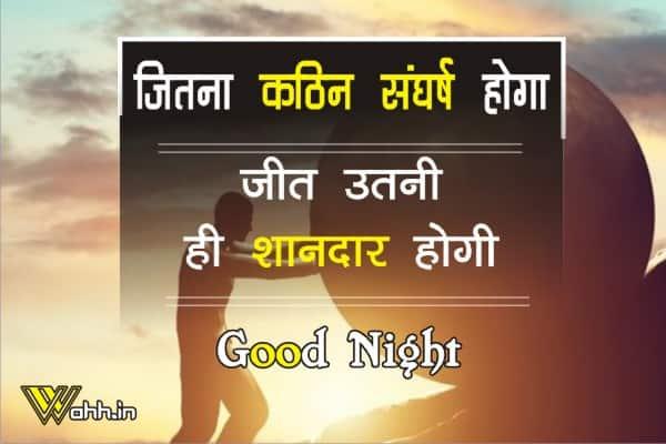 Jitana-Kathin-Sangharsh-Hoga-Good-Night-Quotes-Hindi