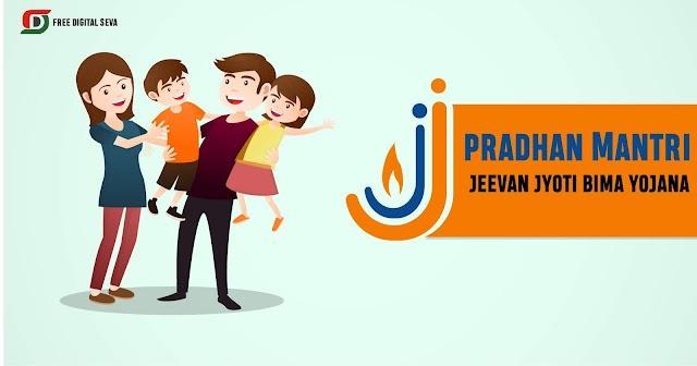 प्रधानमंत्री जीवन ज्योति बीमा योजना  In Hindi | Apply Now Here