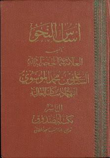 تحميل كتاب أساس النحو - علي بن محمد الموسوي