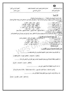 النماذج الاسترشاديه الرسمية للصف السادس الابتدائي من موقع منصة التعليم المصري