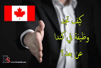 Comment Trouver Un Emploi Au Canada À Distance