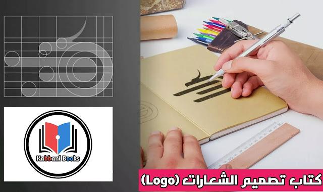 كتاب تصميم الايقونات