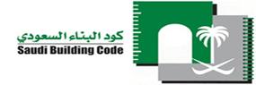 كود البناء السعودي