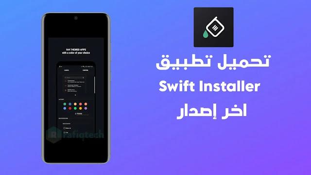 تحميل تطبيق Swift Installer  اخر إصدار- ثيمات ومحرك ألوان