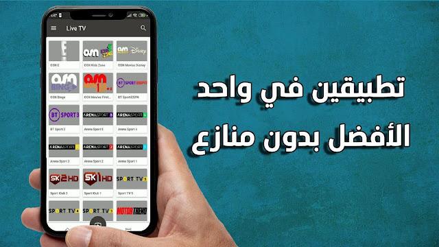 تحميل تطبيق MAMCOM APK الجديد لمشاهدة القنوات و الأفلام على جهازك الاندرويد