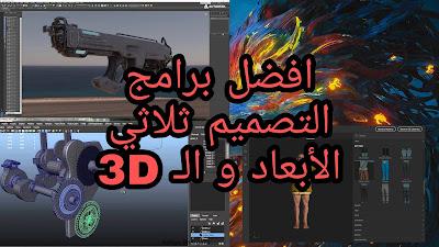 افضل برامج التصميم ثلاثي الأبعاد و الـ 3D