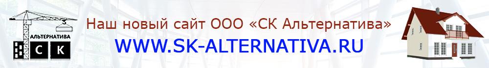 СК Альтернатива. Строительная компания Севастополя
