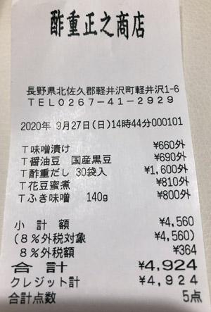 酢重正之商店 2020/9/27 のレシート