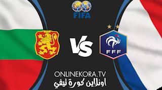 مشاهدة مباراة فرنسا وبلغاريا القادمة بث مباشر اليوم 08-06-2021 في مباريات ودية