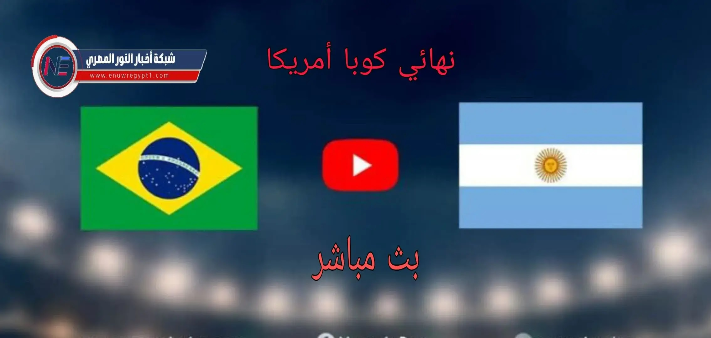 يلا شوت يوتيوب.. بث مباشر مباراة الارجنتين و البرازيل اليوم الاحد 11-07-2021 في نهائي بطولة كوبا أمريكا 2021 لايف الان بجودة عالية بدون تقطيع نهائيا بتعليق صوتي عربي