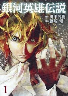 El manga Legend of the Galactic Heroes de Ryu Fujisaki se mueve a la revista Ultra Jump.