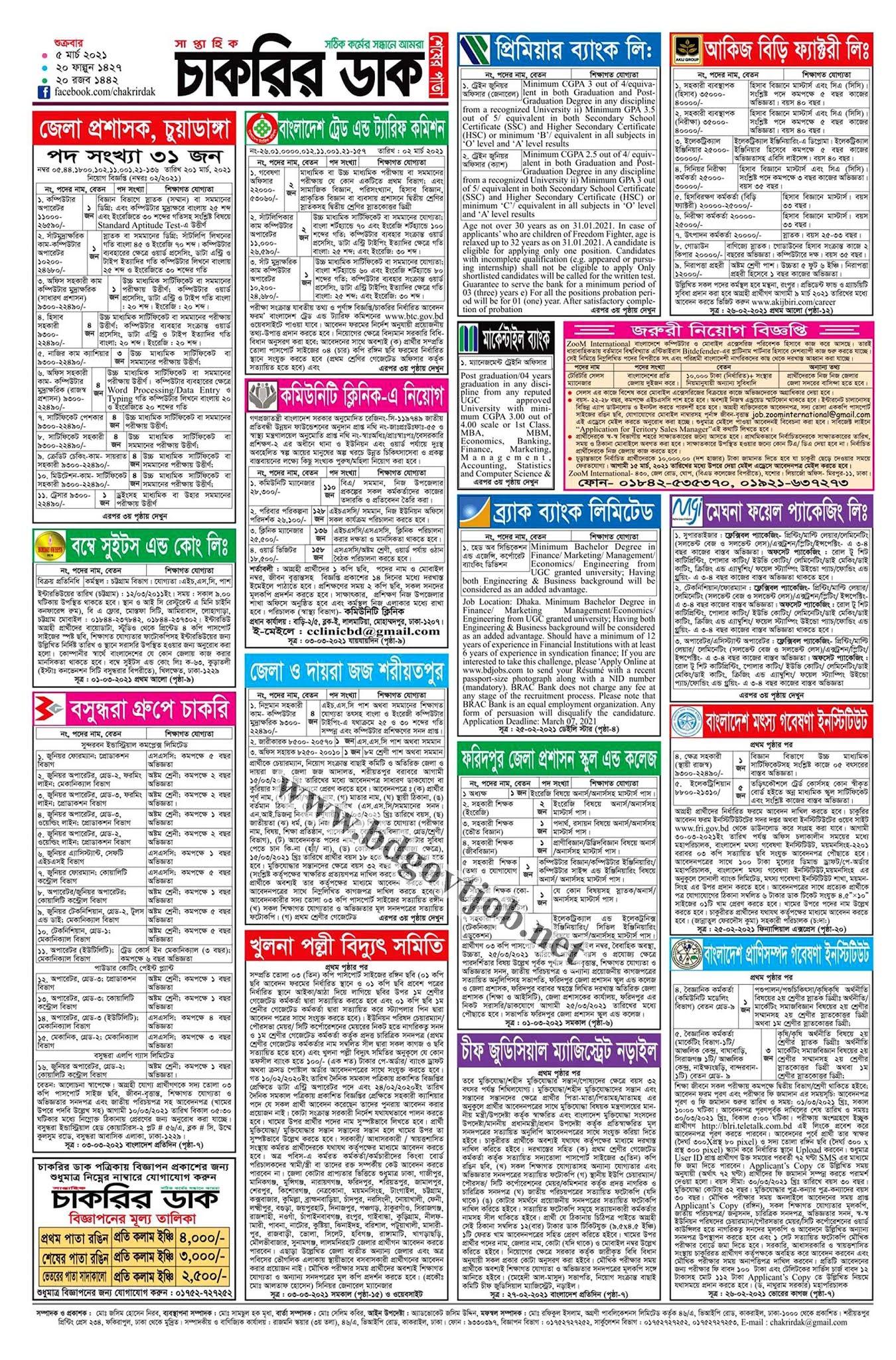 সাপ্তাহিক চাকরির খবর ডাক পত্রিকা ০৫ মার্চ ২০২১ - Saptahik Chakrir khobor Dak 05-03-2021 - Weekly Chakrir Dak Newspaper 05 March 2021
