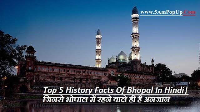 Top 5 History Facts Of Bhopal In Hindi | जिनसे भोपाल में रहने वाले ही है अनजान