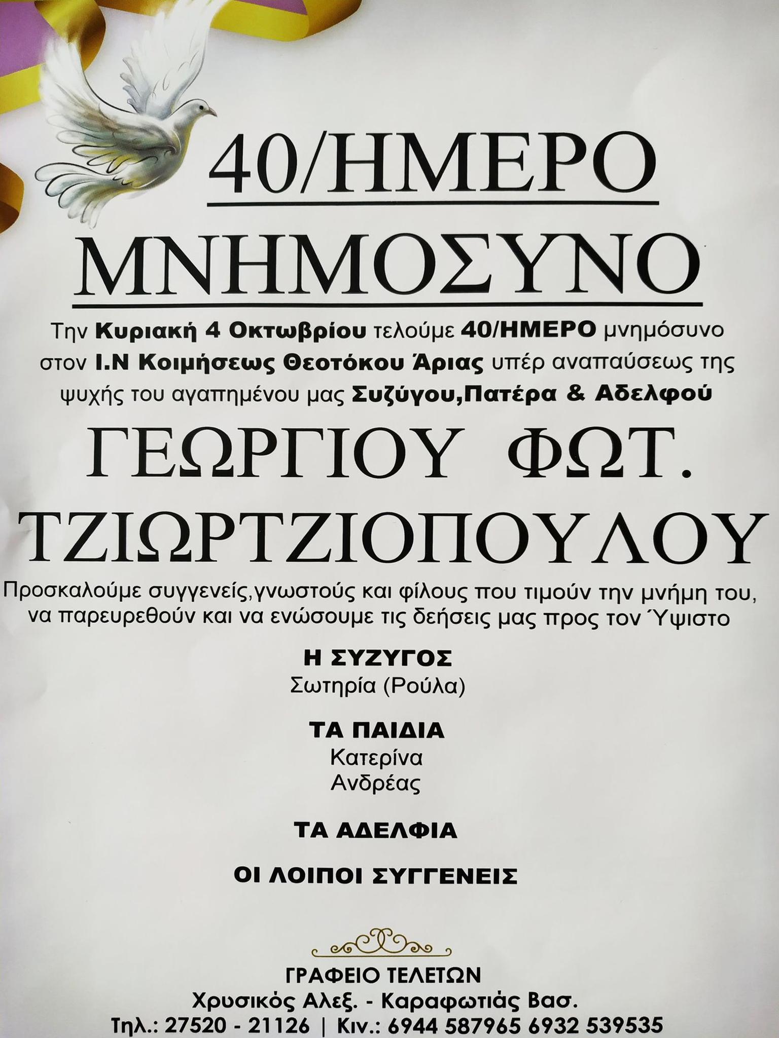 40ήμερο μνημόσυνο Γεωργίου Τζιωρτζιόπουλου στην Άρια Ναυπλίου