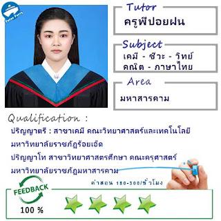 เรียนเคมีที่มหาสารคาม เรียนชีวะที่มหาสารคาม เรียนวิทยาศาสตร์ที่มหาสารคาม เรียนคณิตศาสตร์ที่มหาสารคาม เรียนภาษาไทยที่มหาสารคาม ครูสอนพิเศษที่มหาสารคาม