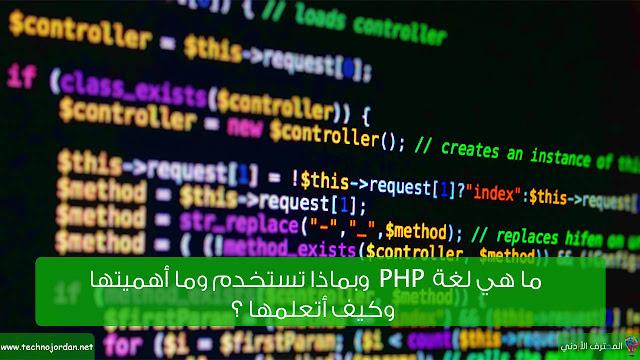 ما هي لغة PHP وبماذا تستخدم وما أهميتها وكيف أتعلمها