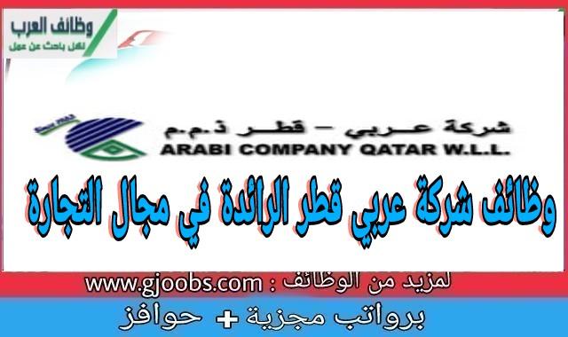 وظائف شاغرة شركة عربي قطر تعلن عن شواغر وظيفية بقطر