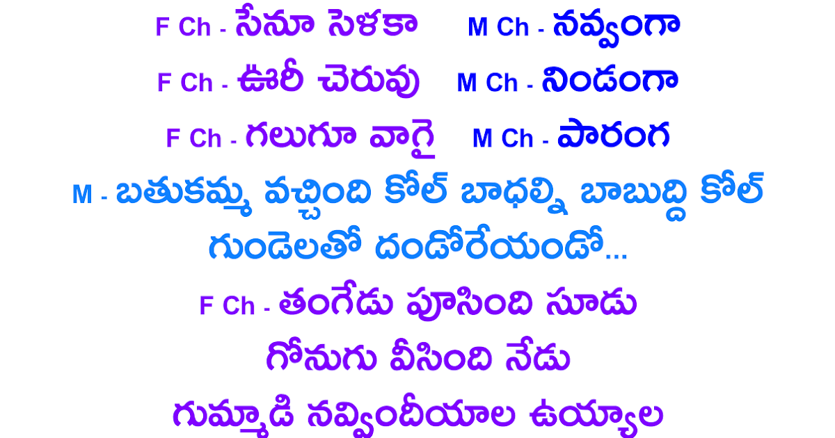 Lyric blue song lyrics : KOLU KOLO KOL V6 BATHUKAMMA SONG 2016 LYRICS IN TELUGU