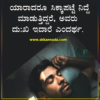 sleeping Interesting Psychological Facts in Kannada