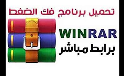 تحميل برنامج Zip لفك الضغط مجانا للكمبيوتر, برنامج لفك الضغط للاندرويد, تحميل برنامج 7-zip لفك الضغط 64, تحميل برنامج WinZip, تحميل برنامج RAR, برنامج Zip لفك الضغط لويندوز 10, ضغط الملفات اونلاين WinRAR, تحميل برنامج WinRAR 32 bit,