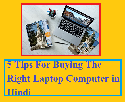 5 Tips For Buying The Right Laptop Computer in Hindi