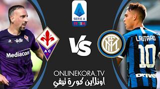 مشاهدة مباراة إنتر ميلان وفيورنتينا بث مباشر اليوم 05-02-2021 في الدوري الإيطالي