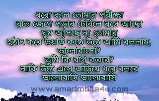 Bhalobasi Bhalobasi Poem