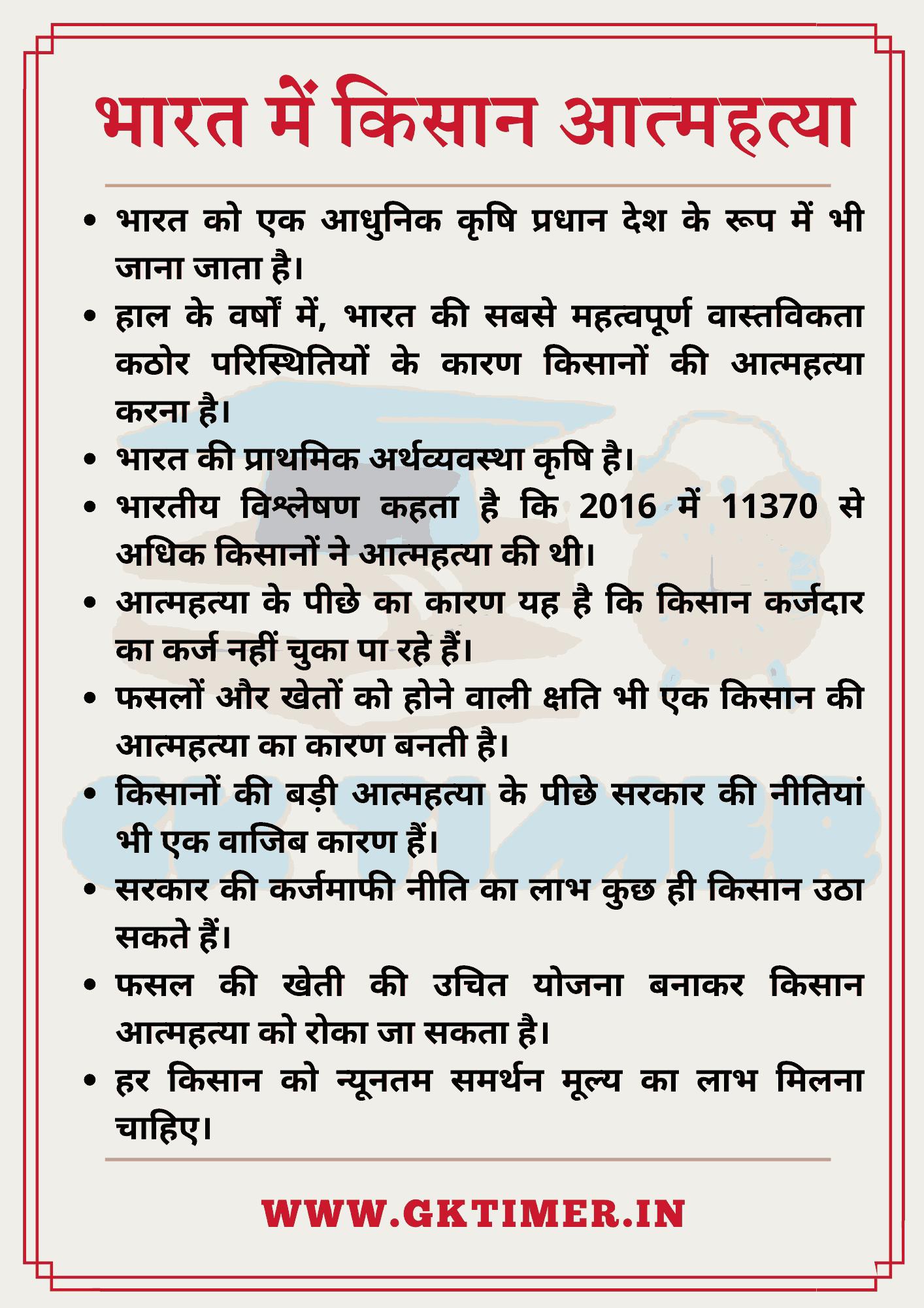 भारत में किसान आत्महत्या पर निबंध   Essay on Farmer Suicide in India in Hindi   10 Lines on Farmer Suicide in India in Hindi