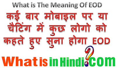 What is the meaning of EOD in Hindi