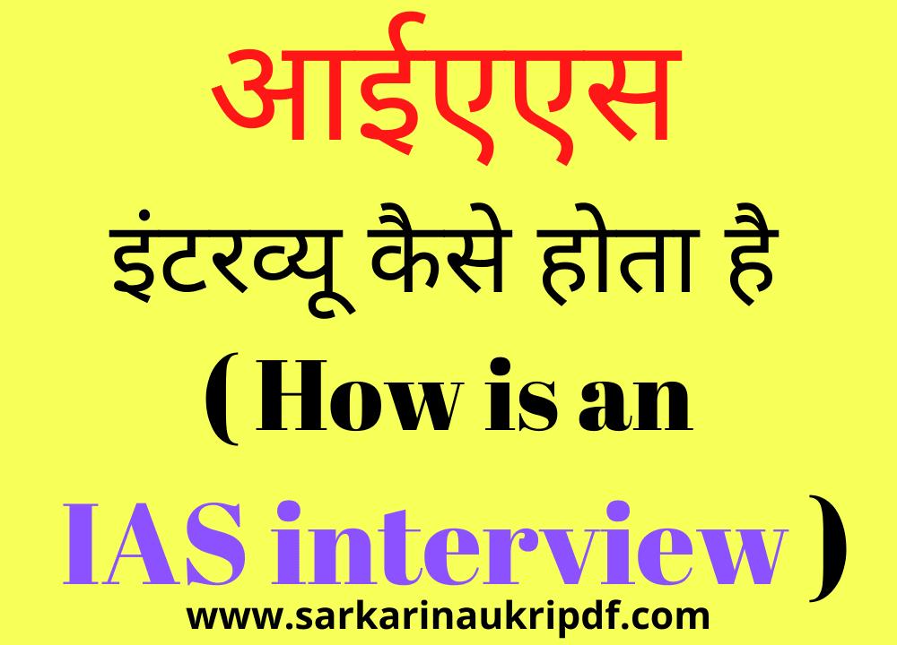आईएएस इंटरव्यू कैसे होता है ( How is an IAS interview )