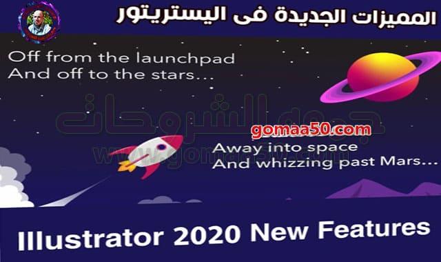المميزات الجديدة فى اليستريتور  Illustrator 2020 New Features