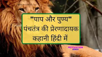 पाप और पुण्य | panchatantra short stories in hindi with moral values