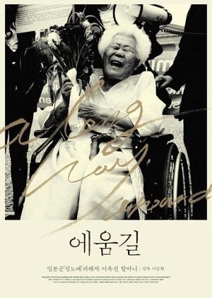 A Long Way Around Plot synopsis, cast, Korean Movie