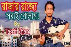 Rajar Rajje Sobai Golam by Tasrif Khan Mp3 download (রাজার রাজ্যে সবাই গোলাম) lyrics in Bangla
