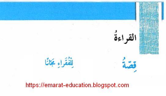 حل درس للفقراء مجانا مادة اللغة العربية للصف السادس الفصل الثانى 2020 الامارات