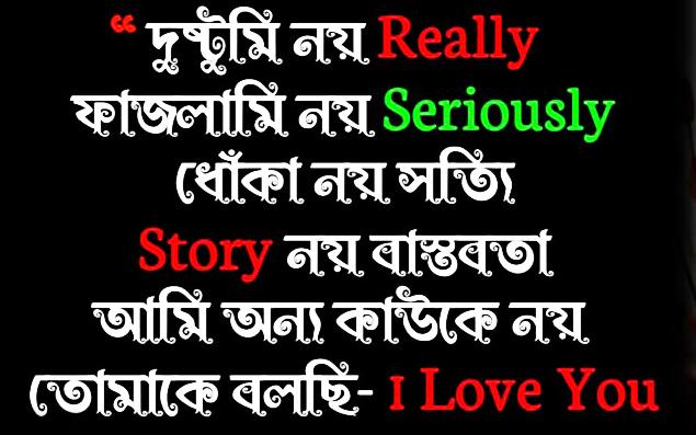 বাংলা Love Sms Bangla Lovely Sms (Part 4)