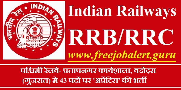 Western Railway, Gujarat, Railway, Railway Recruitment, 10th, ITI, Apprentice, RRB, RRC, freejobalert, Sarkari Naukri, Latest Jobs, western railway logo