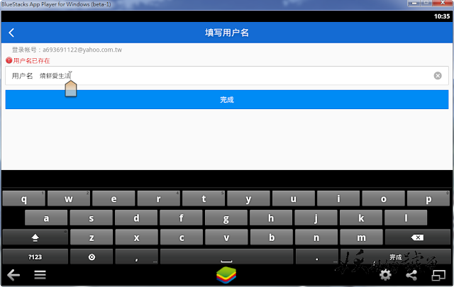 2013 09 08 103553 - 使用BlueStacks免費獲得百度雲 1TB 的容量!