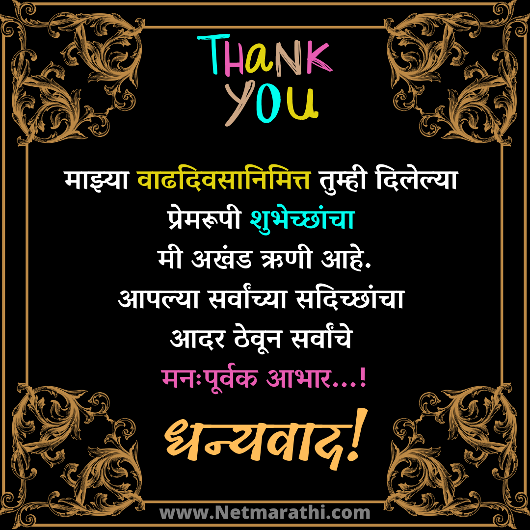 Dhanyawad Message in Marathi