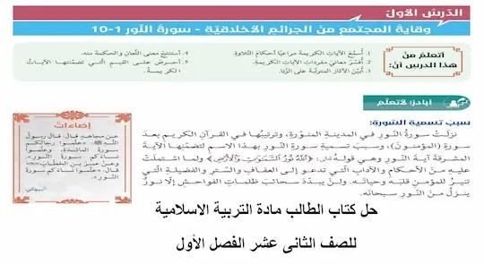 حل كتاب التربية الاسلامية للصف الثانى عشر الفصل الاول 2020 مناهج الامارات