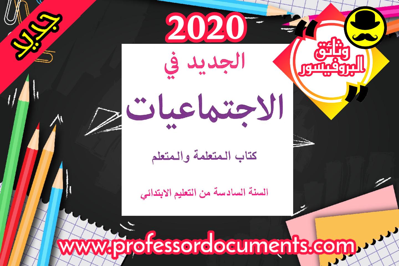 كتاب المتعلم - الجديد في الاجتماعيات - المستوى السادس ابتدائي - طبعة 2020 تجدونه حصريا على موقع وثائق البروفيسور