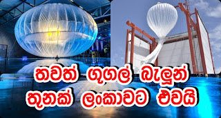 google-sent-new-3-balloons-to-sri-lanka