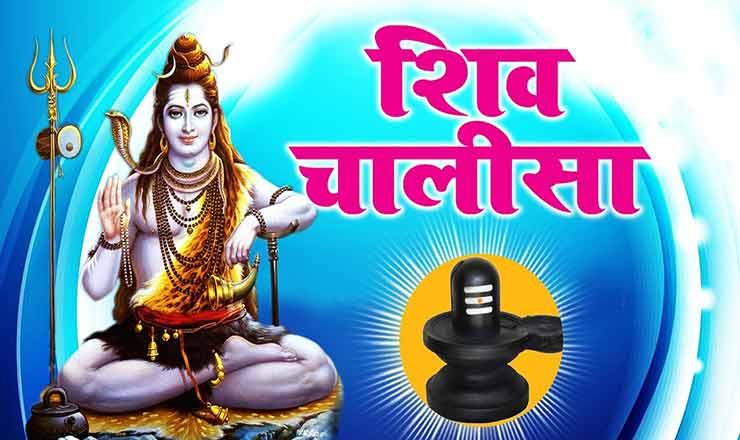 Shiv Chalisa Lyrics in Hindi